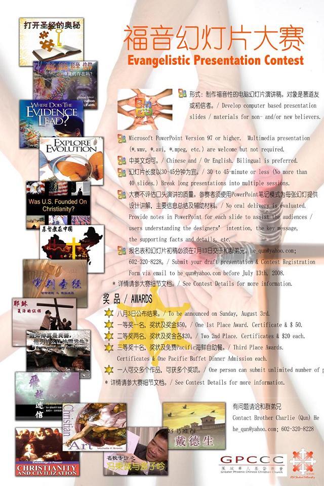 evangelistic_poster_medium.jpg