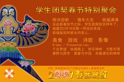 07springfestival_asf_flyer_small.JPG